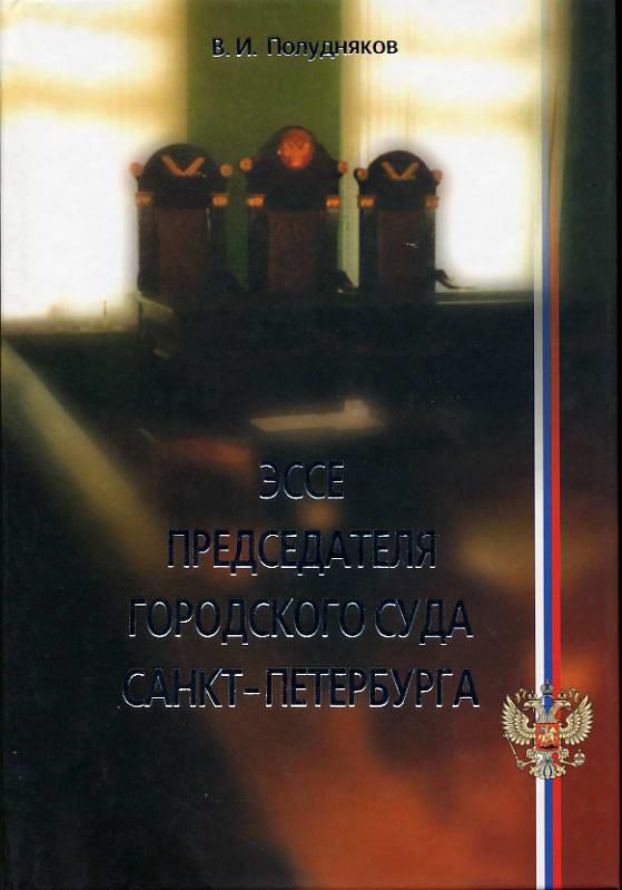 В. И. Полудняков Эссе председателя городского суда Санкт-Петербурга экономичность и энергоемкость городского транспорта