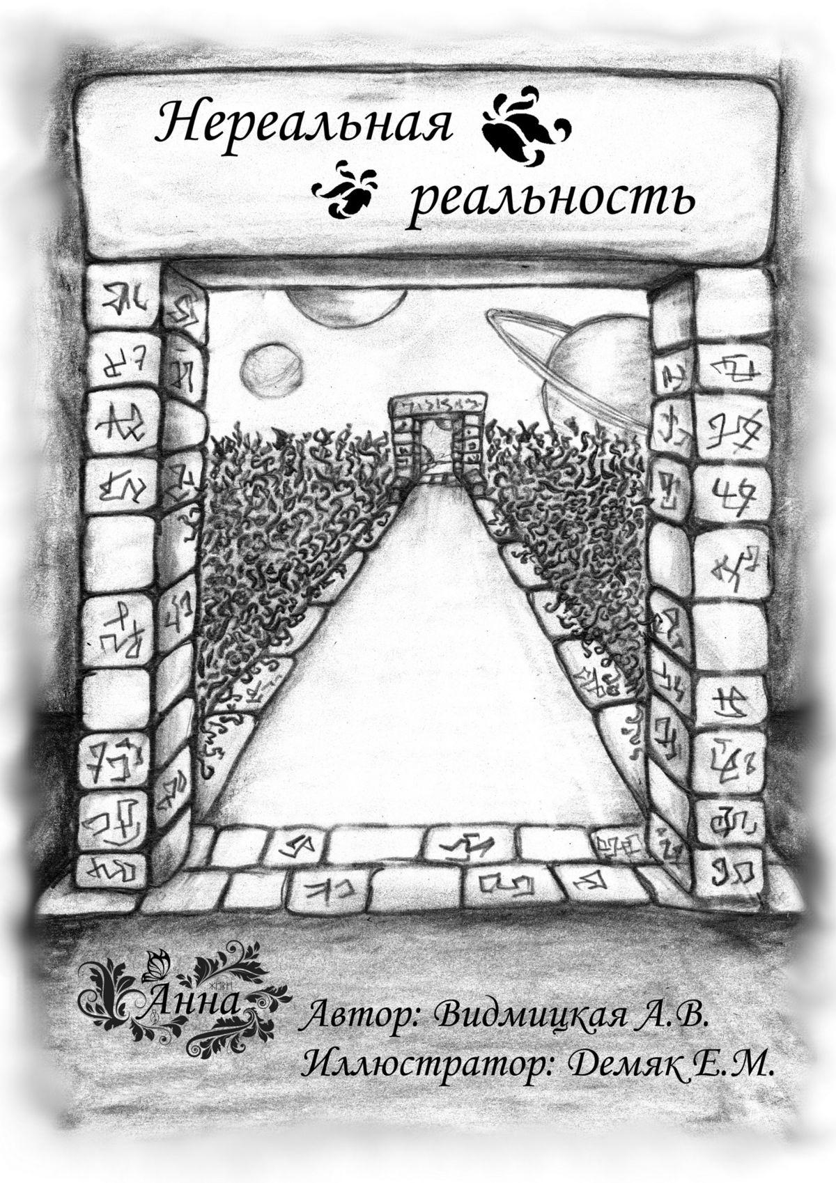 Анна Видмицкая Нереальная реальность ремень trussardi trussardi tr002dmuwa09