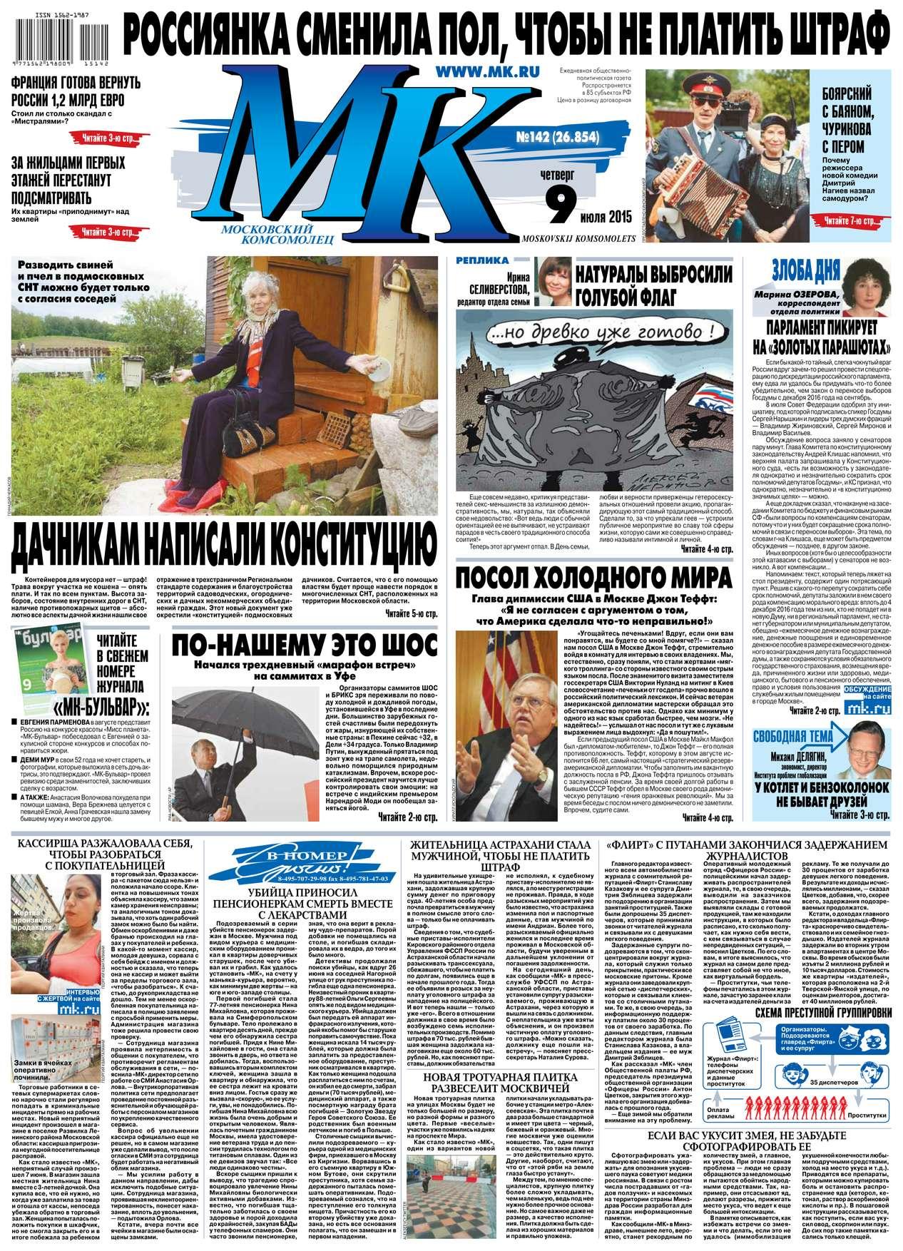 цена на Редакция газеты МК Московский Комсомолец МК Московский Комсомолец 142-2015