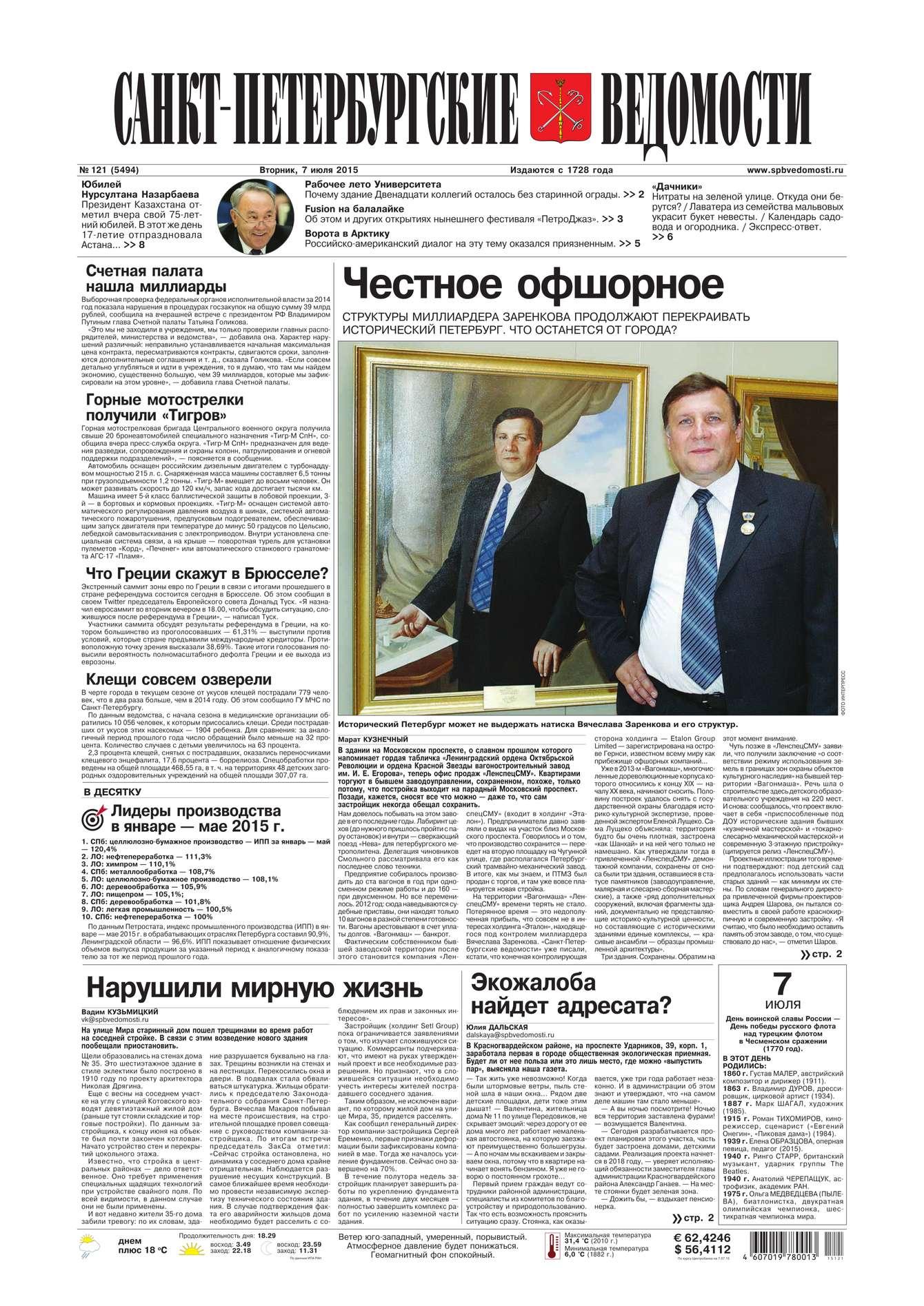 Санкт-Петербургские ведомости 121-2015