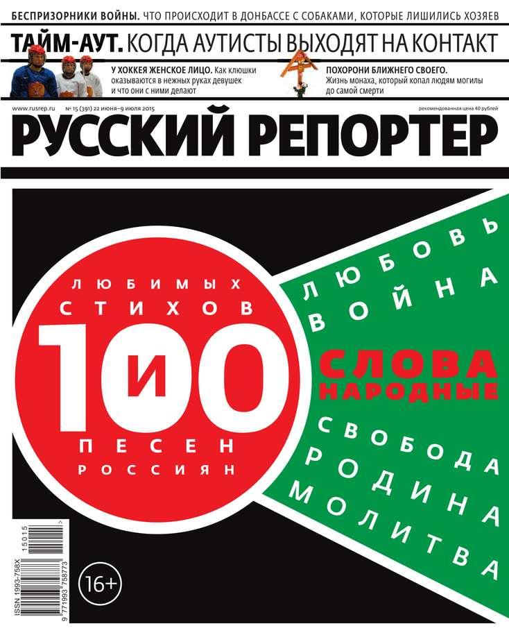 Редакция журнала Русский Репортер Русский Репортер 15-2015 обувь 2015 тренды