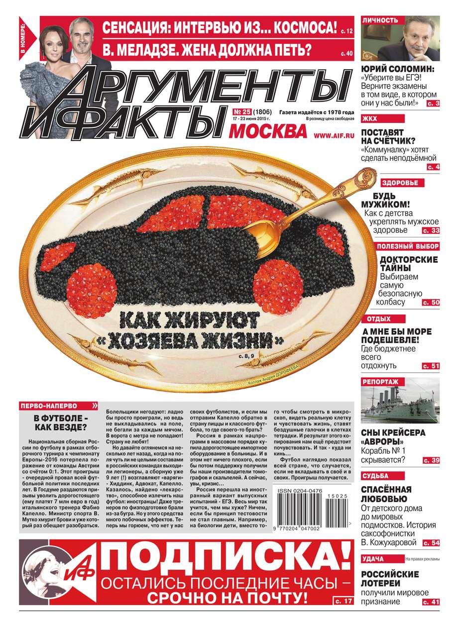 Редакция газеты Аргументы и Факты Москва Аргументы и факты Москва 25-2015