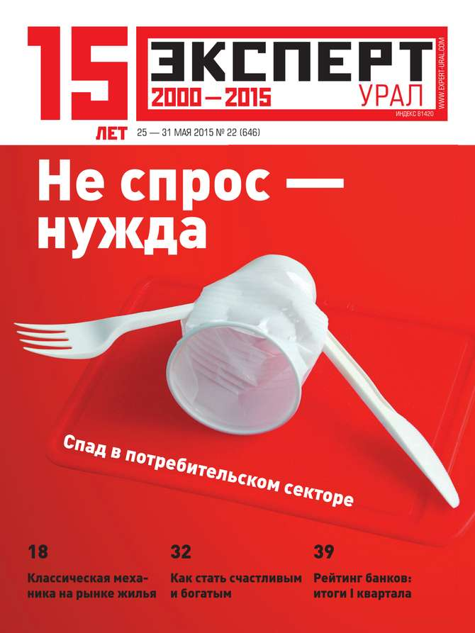 Редакция журнала Эксперт Урал Эксперт Урал 22-2015 молли суини