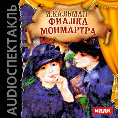 Фиалка Монмартра (оперетта)