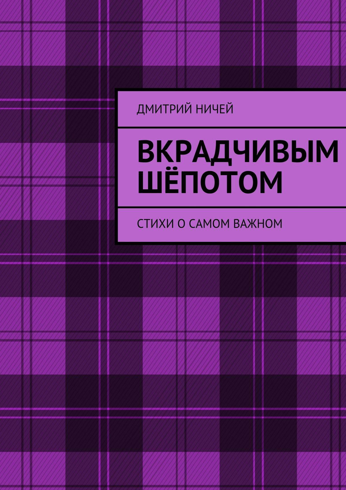 Дмитрий Ничей Вкрадчивым шёпотом дмитрий ничей мудрость в пыли книга вторая острая душевная недостаточность