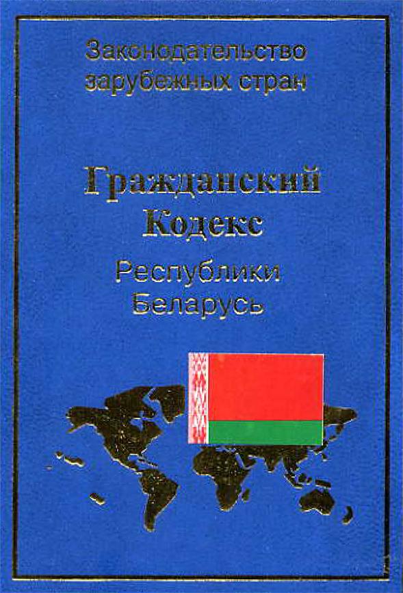 Отсутствует Гражданский кодекс Республики Беларусь отсутствует уголовный кодекс литовской республики