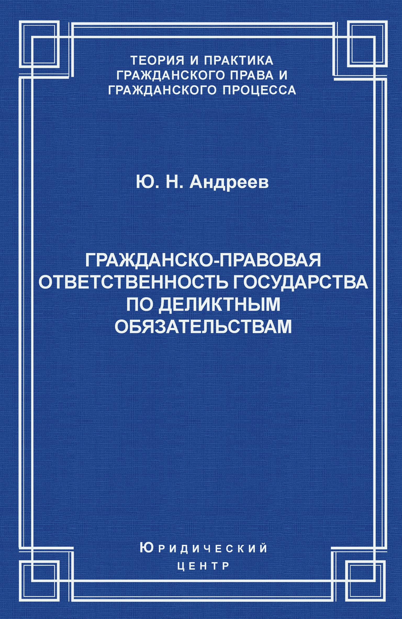 Ю. Н. Андреев Гражданско-правовая ответственность государства по деликтным обязательствам: Теория и судебная практика цена