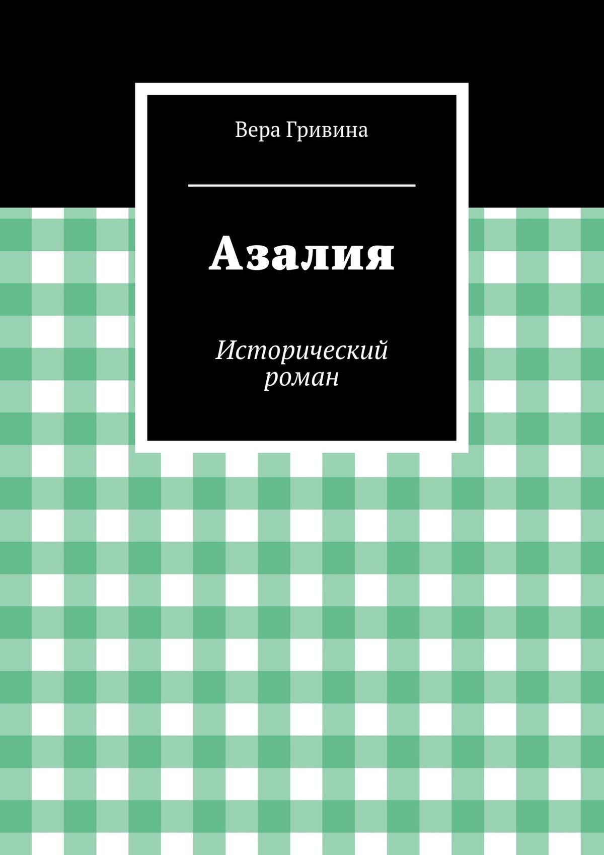 Вера Гривина Азалия вера гривина бес меченый