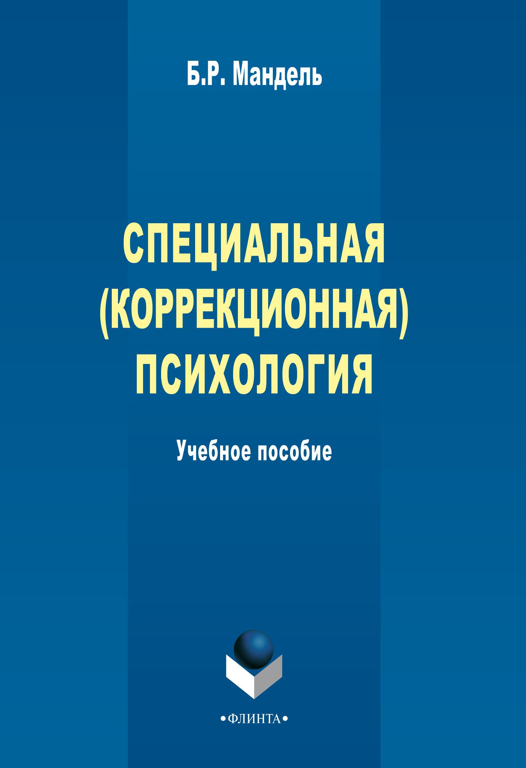 Б. Р. Мандель Специальная (коррекционная) психология. Учебное пособие