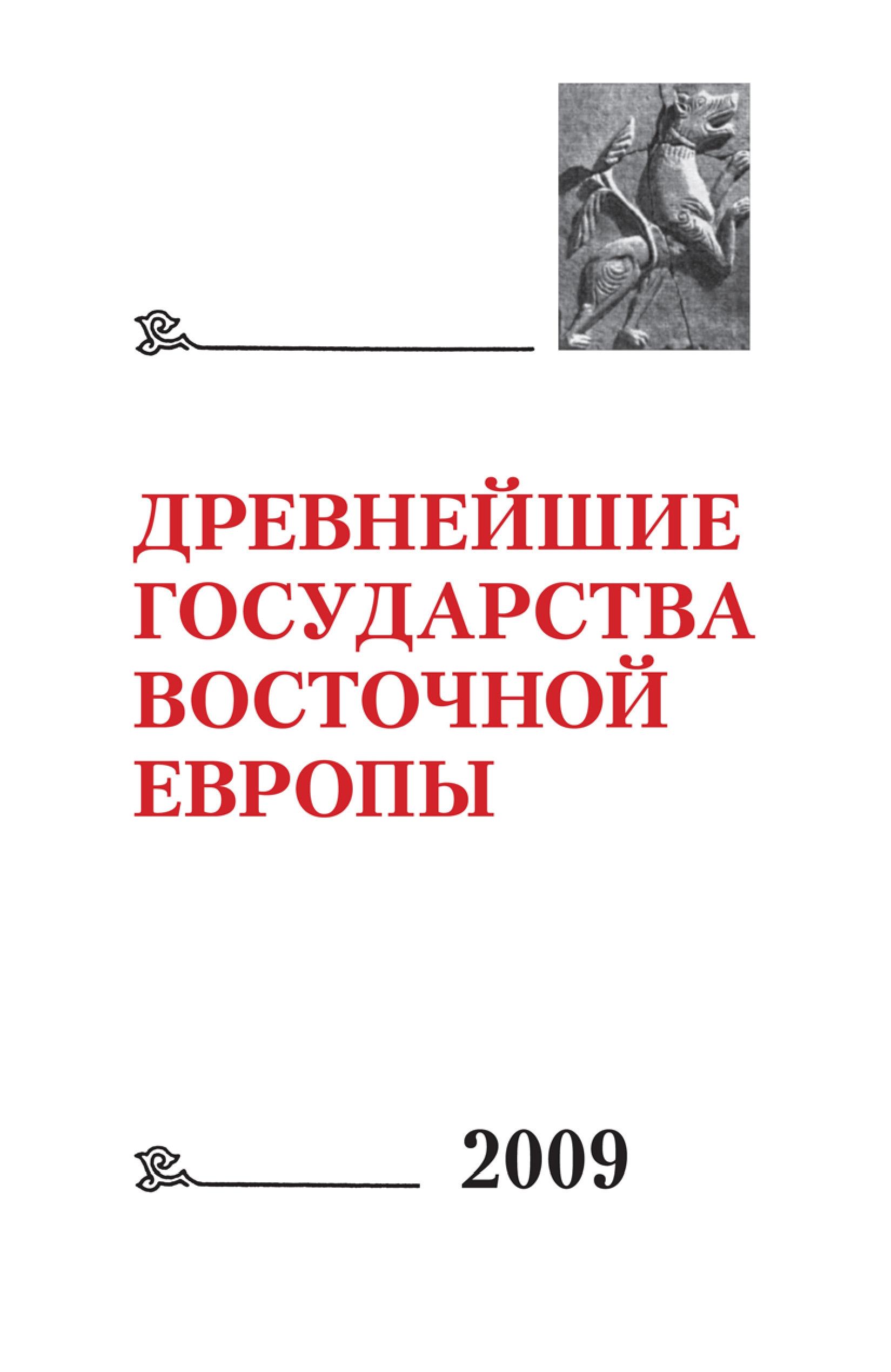 Коллектив авторов Древнейшие государства Восточной Европы 2009: Трансконтинентальные и локальные пути как социокультурный феномен