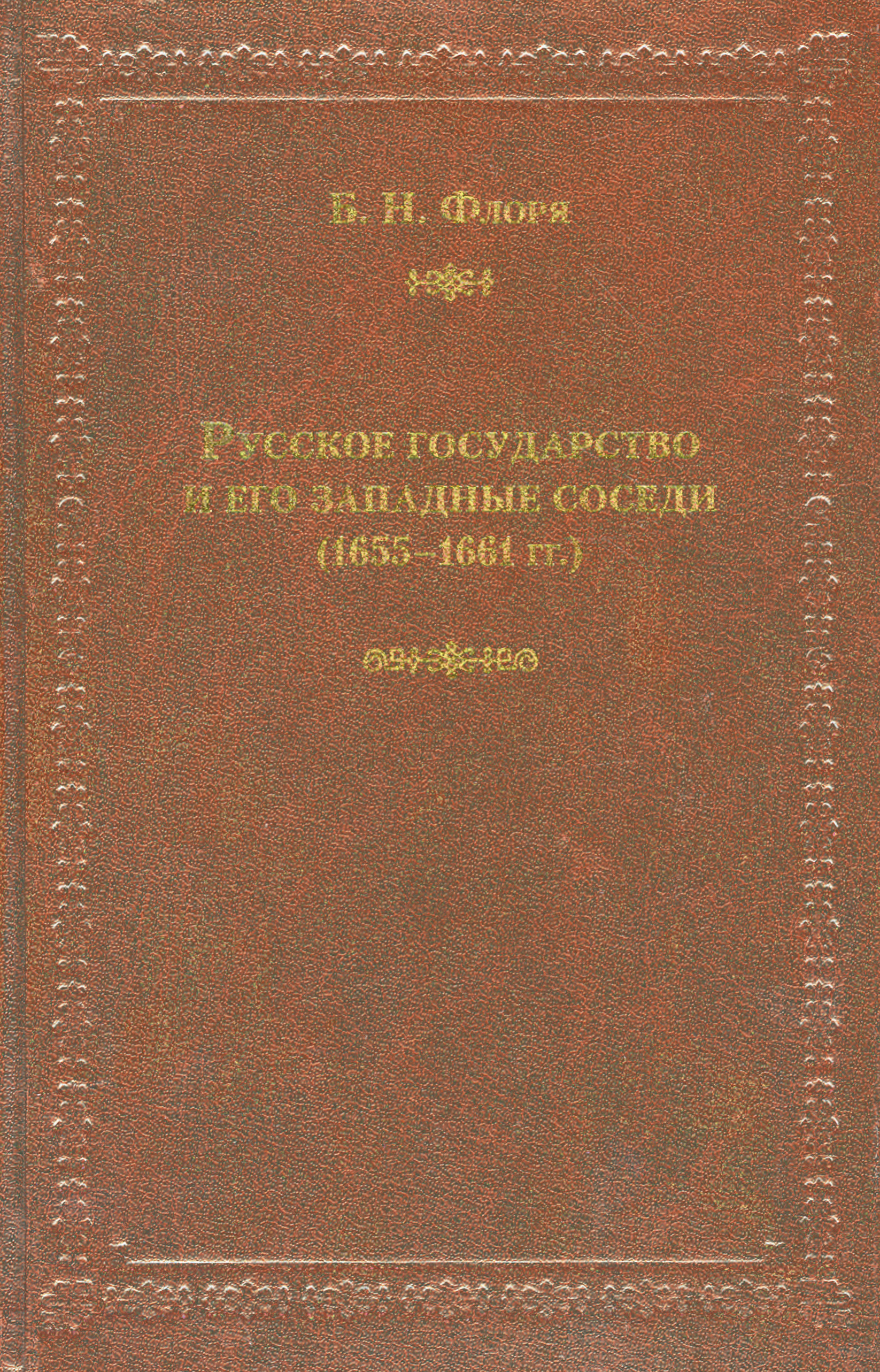 Б. Н. Флоря Русское государство и его западные соседи (1655–1661гг.) арий я идеальное русское государство