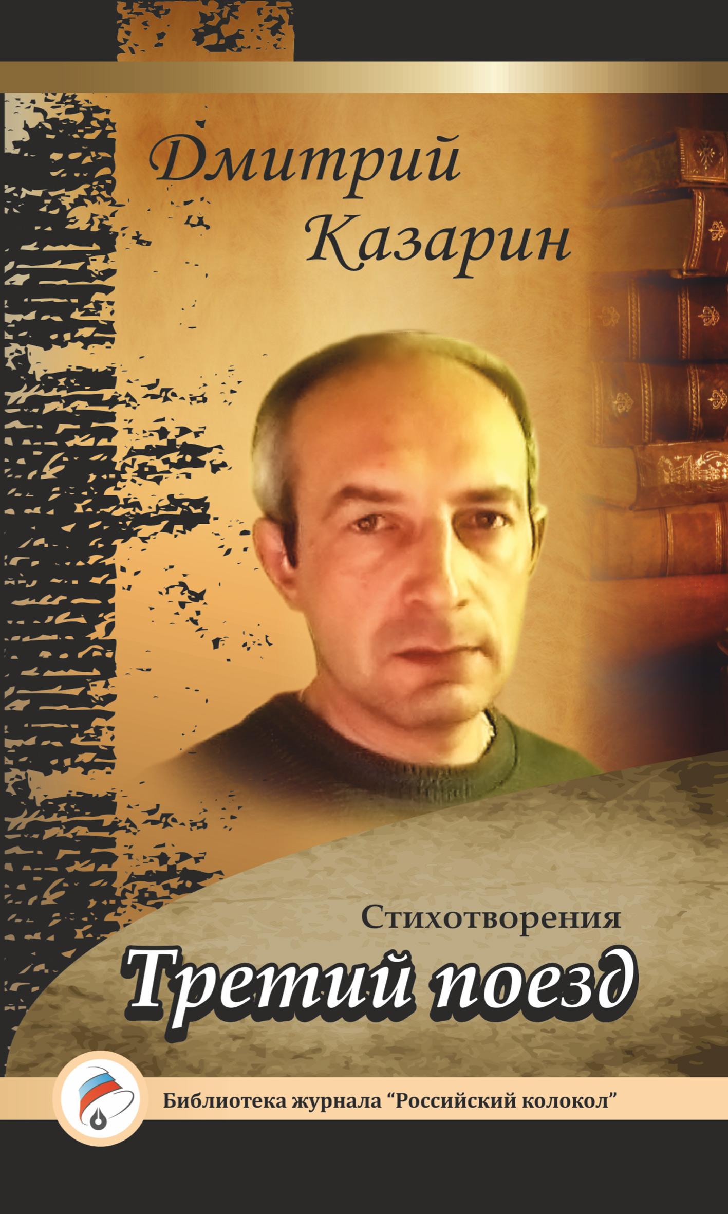 Дмитрий Казарин Третий поезд. Стихотворения