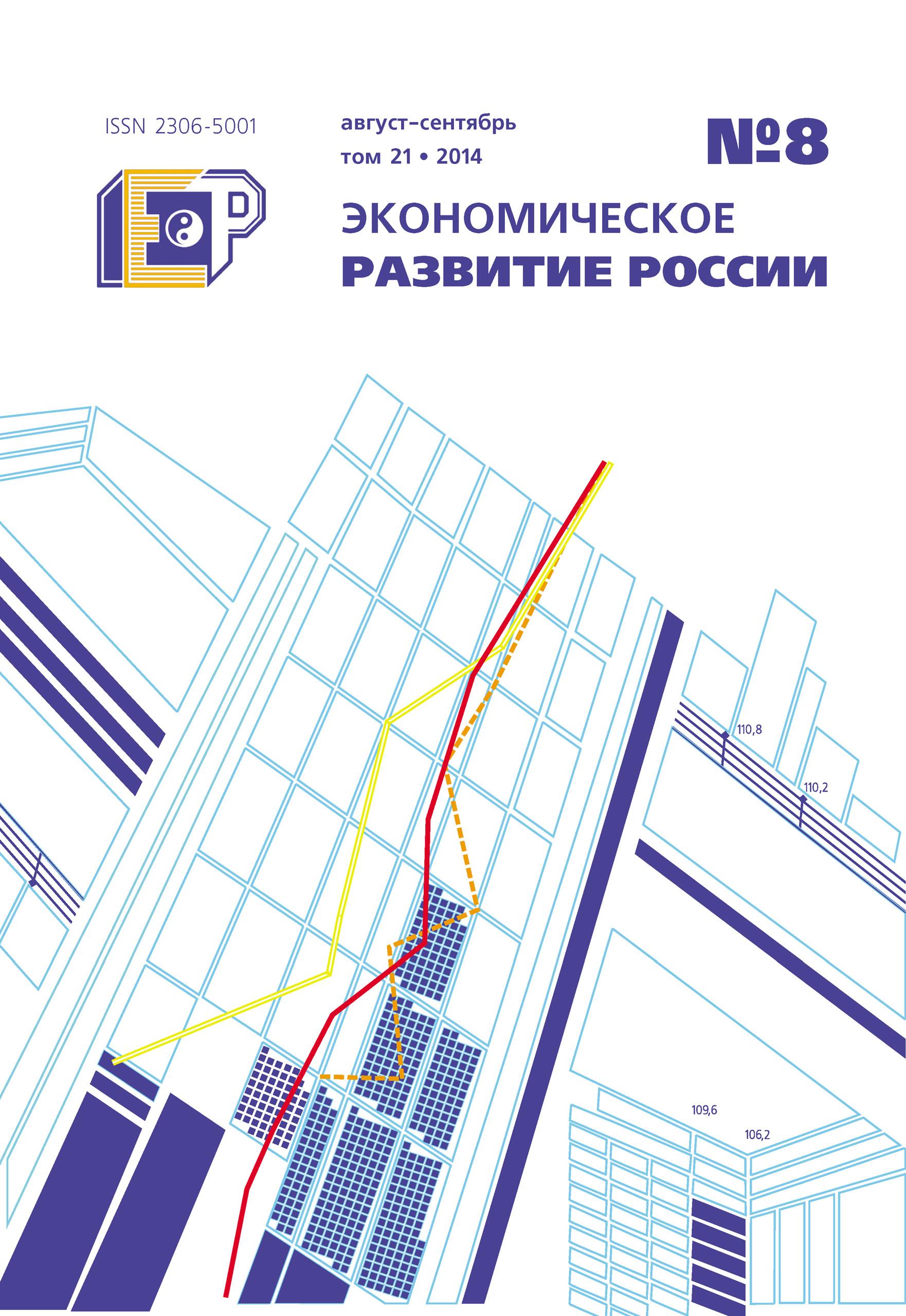 Отсутствует Экономическое развитие России № 8 2014