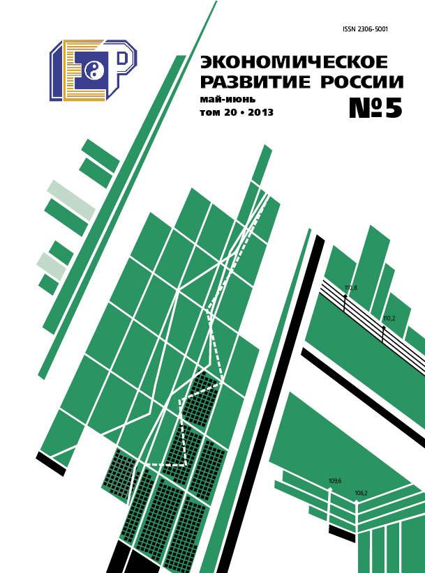 Отсутствует Экономическое развитие России № 5 2013 отсутствует экономическое развитие россии 5 2016