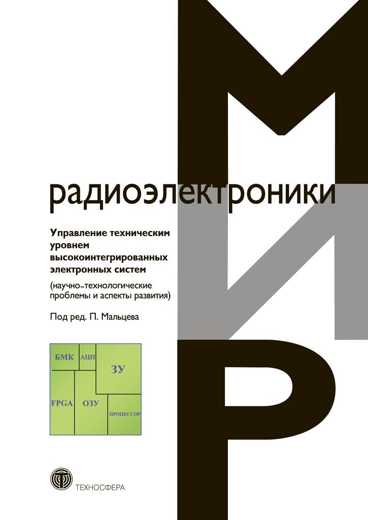Е. И. Шульгин Управление техническим уровнем высокоинтегрированных электронных систем (научно-технологические проблемы и аспекты развития)