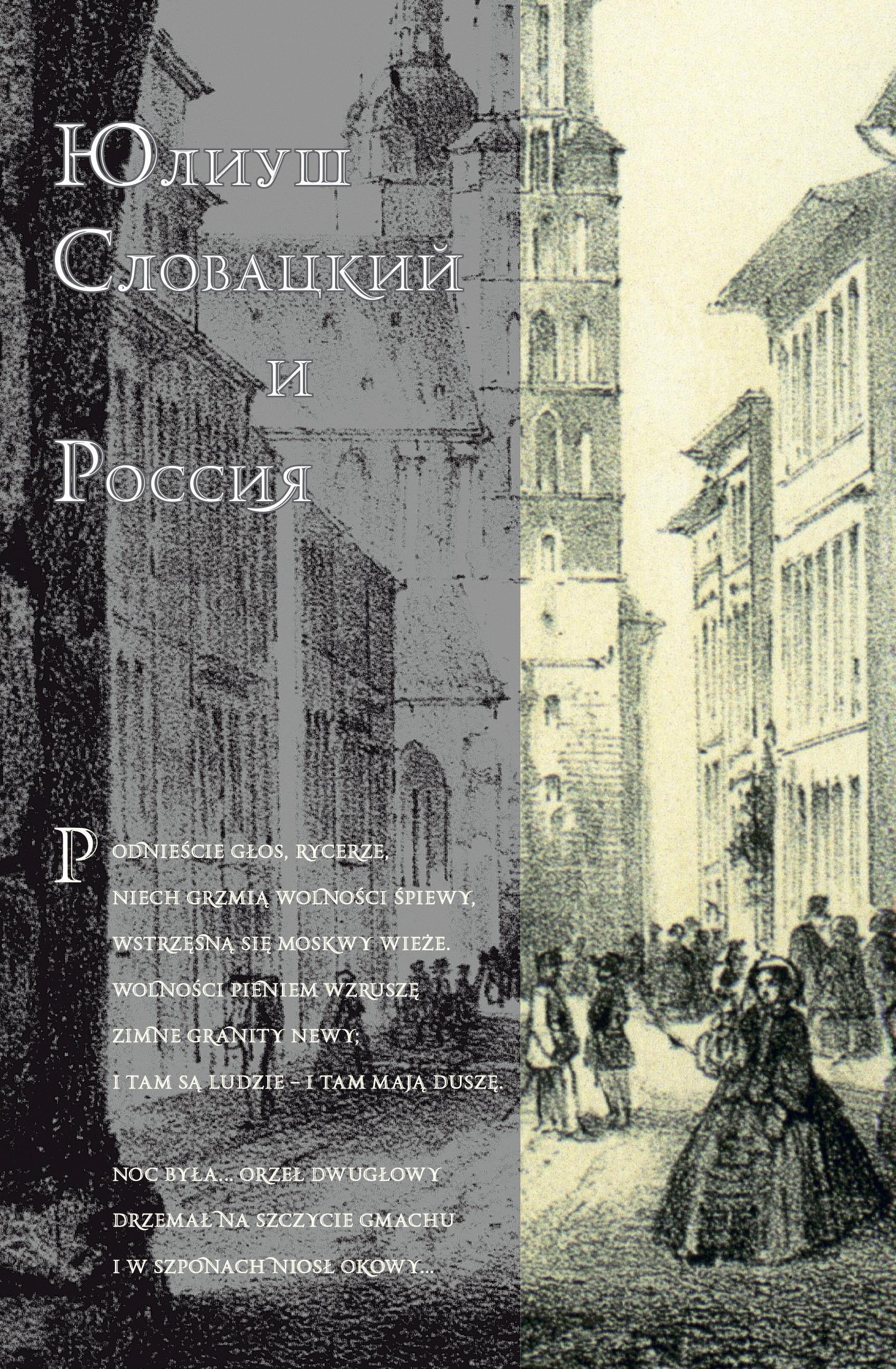 Сборник статей Юлиуш Словацкий и Россия сборник статей абсурд и вокруг