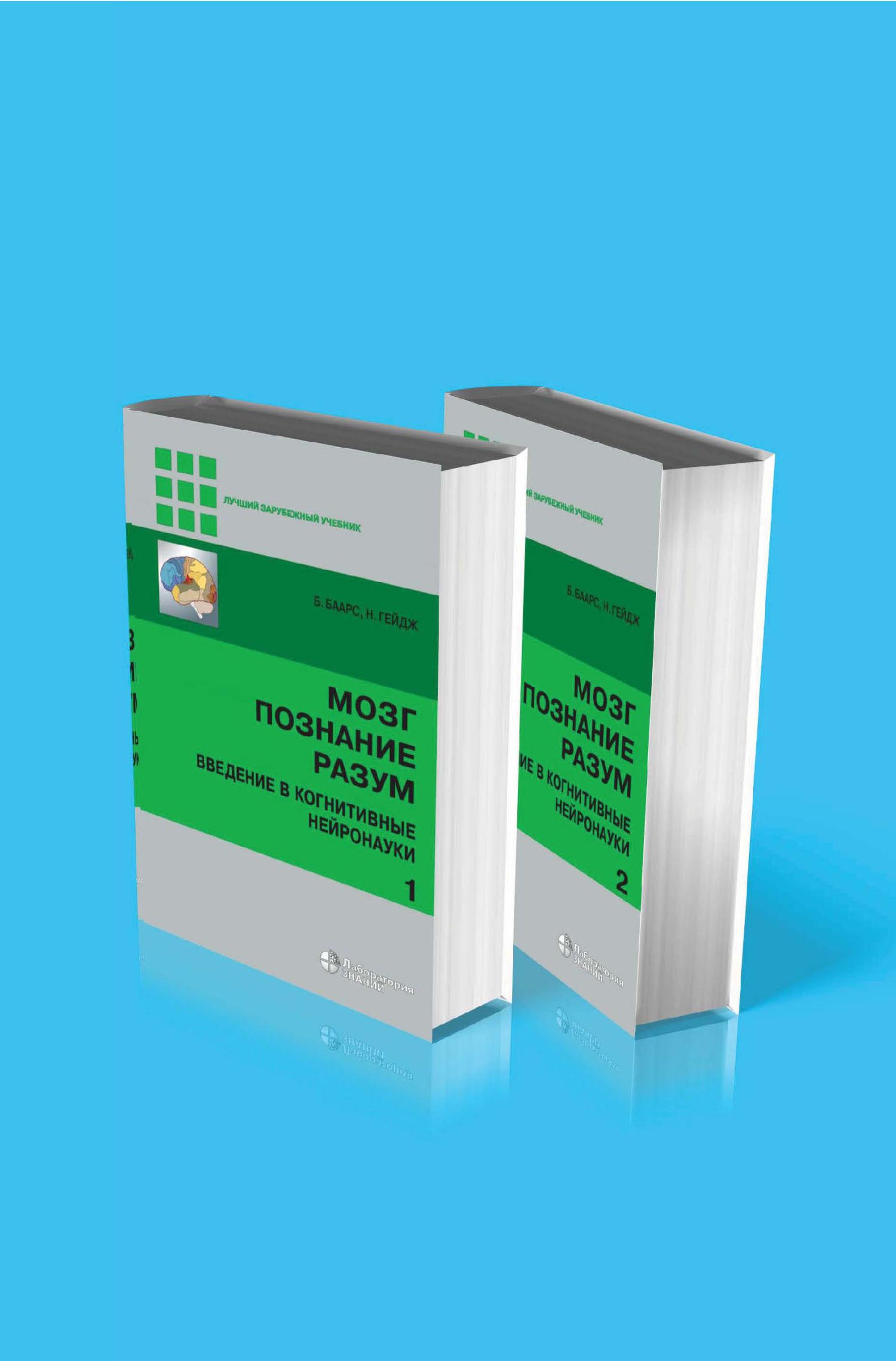Б. Баарс Мозг, познание, разум: введение вкогнитивные нейронауки. В 2 томах баарс б гейдж н мозг познание разум введение в когнитивные нейронауки в 2 х томах комплект из 2 книг