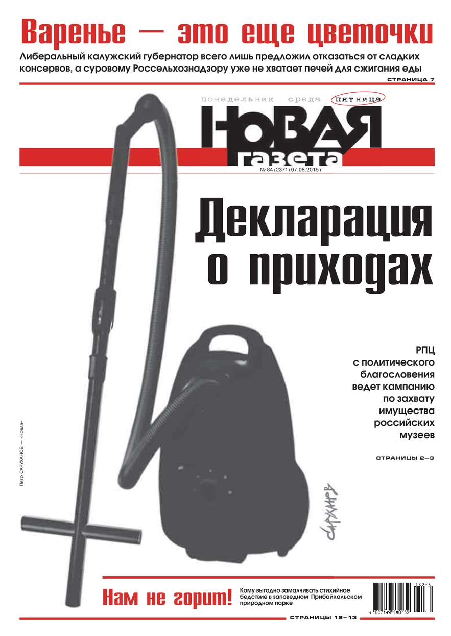 Редакция газеты Новая Газета Новая газета 84-2015 cnc precision machining for customized parts in 2015 84