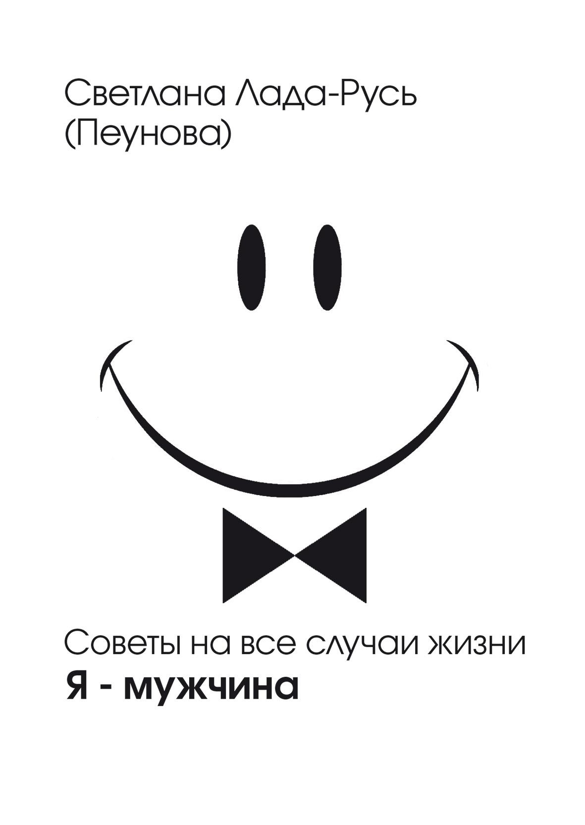 цена Светлана Лада-Русь (Пеунова) Я – мужчина