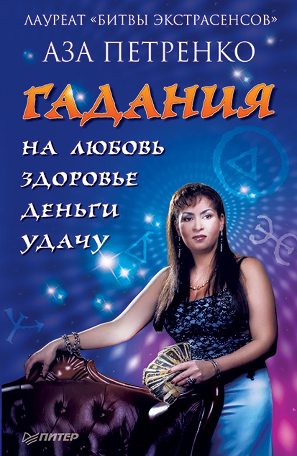 купить Аза Петренко Гадания на любовь, здоровье, деньги и удачу по цене 49 рублей