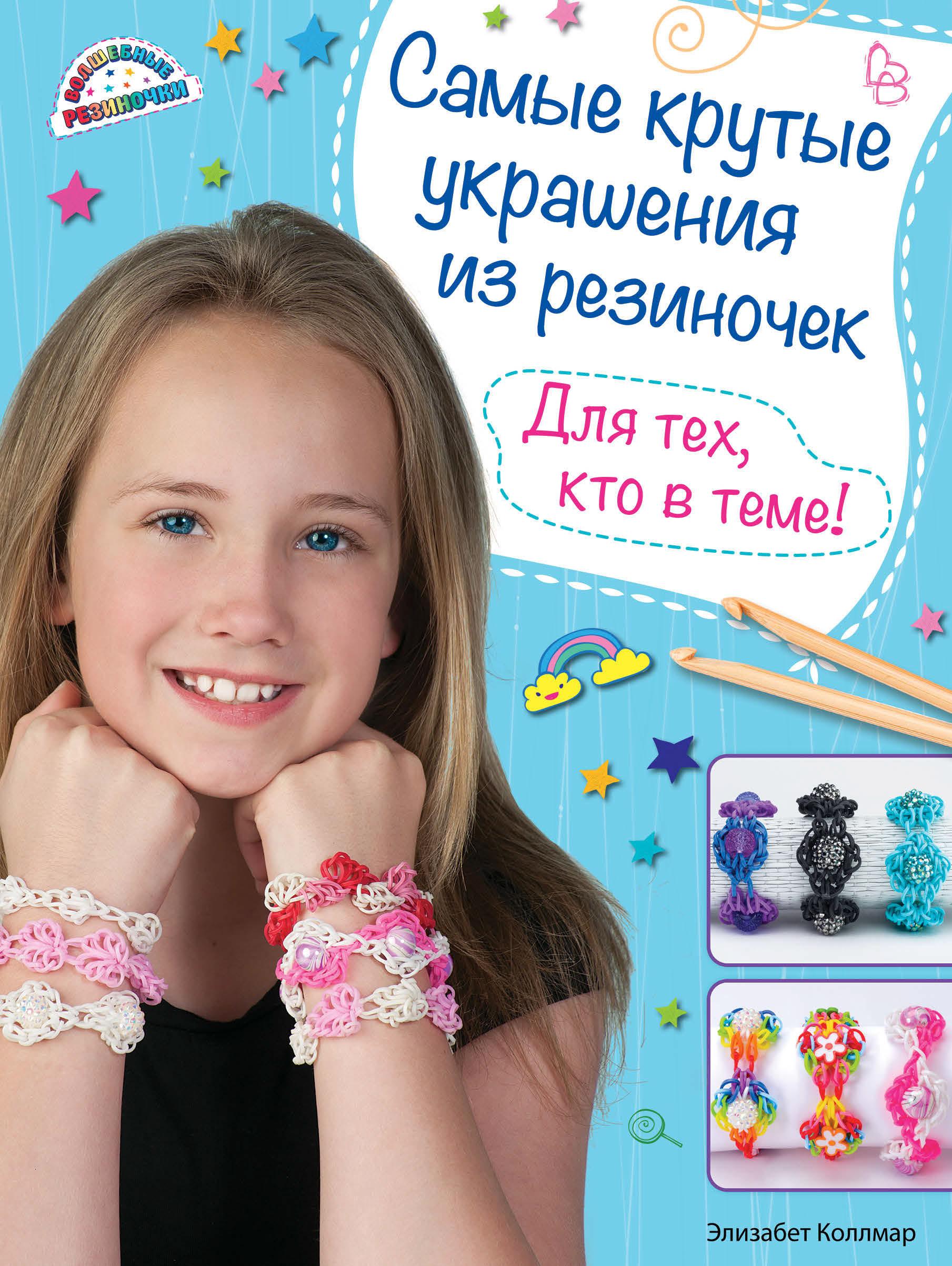 Элизабет Коллмар Самые крутые украшения из резиночек. Для тех, кто в теме! набор резиночек для плетения 1 toy winx т58328