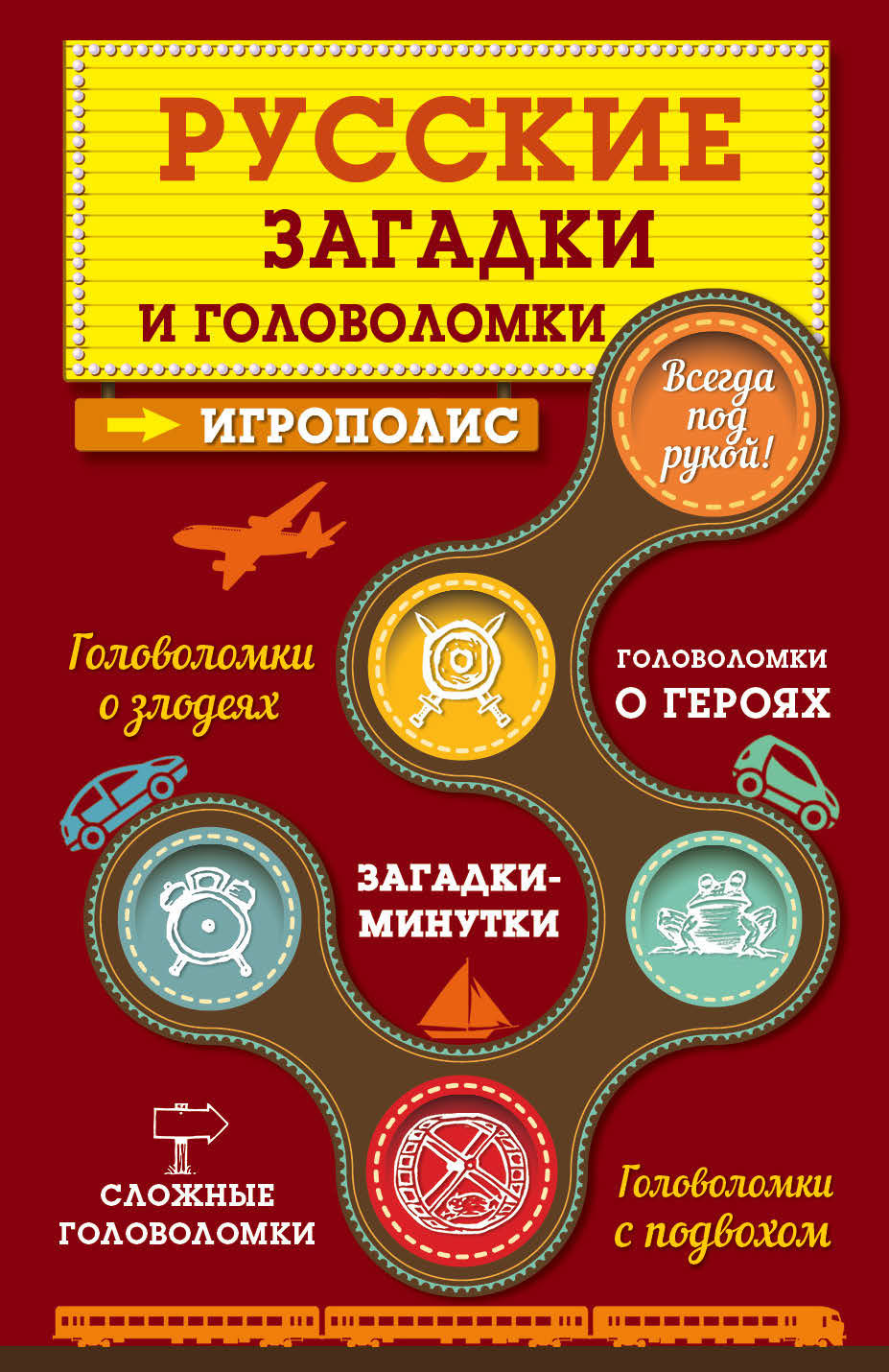 робсон к загадки головоломки такие разные животные Отсутствует Русские загадки и головоломки