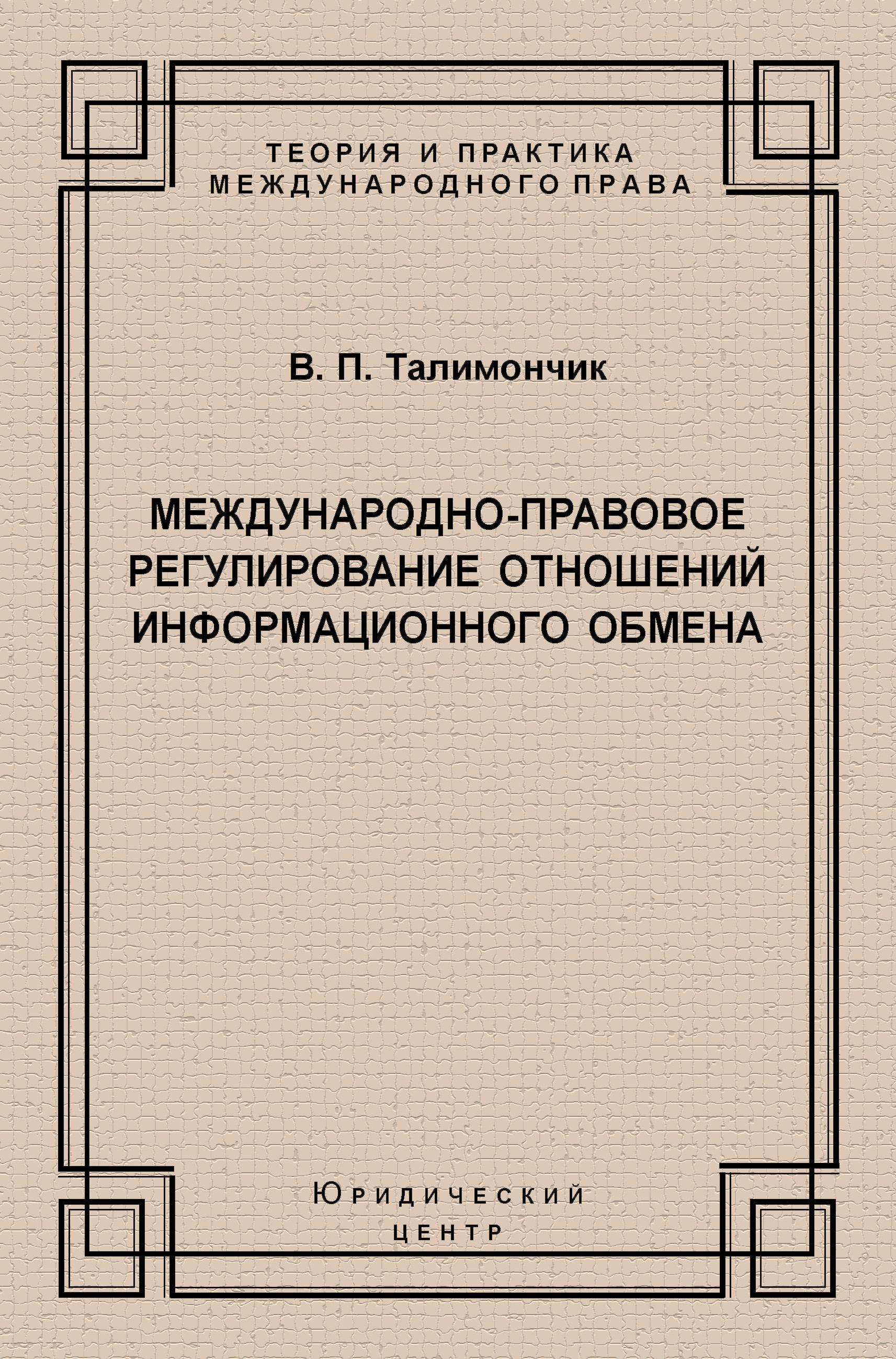 В. П. Талимончик Международно-правовое регулирование отношений информационного обмена цена