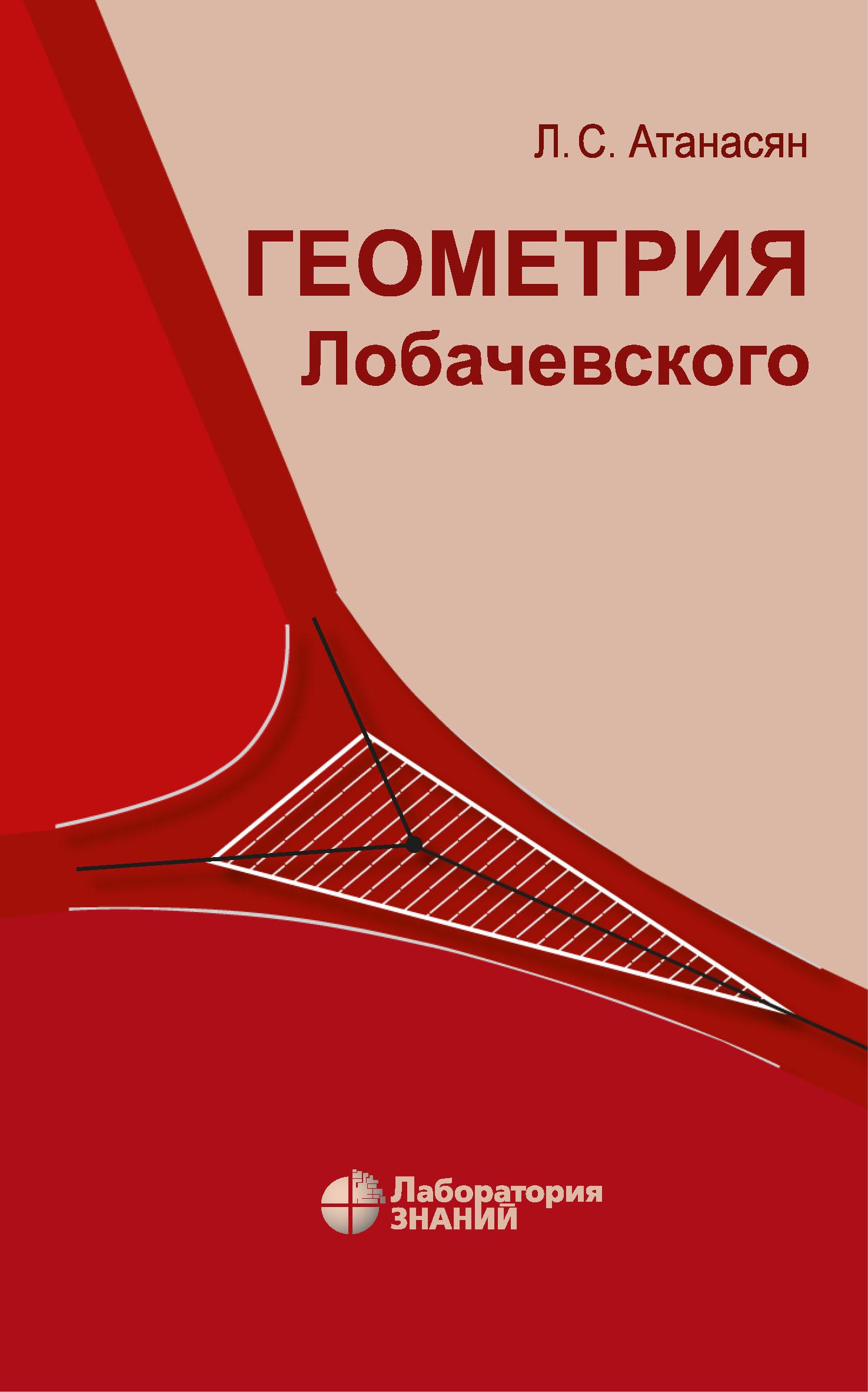 купить Л. С. Атанасян Геометрия Лобачевского недорого