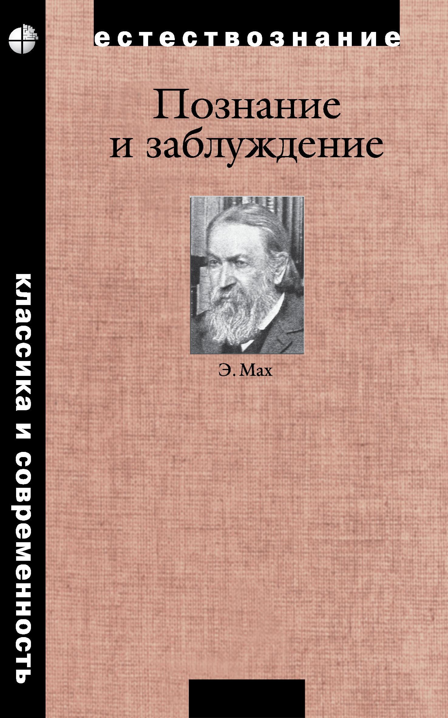 Эрнст Мах Познание и заблуждение. Очерки по психологии исследования