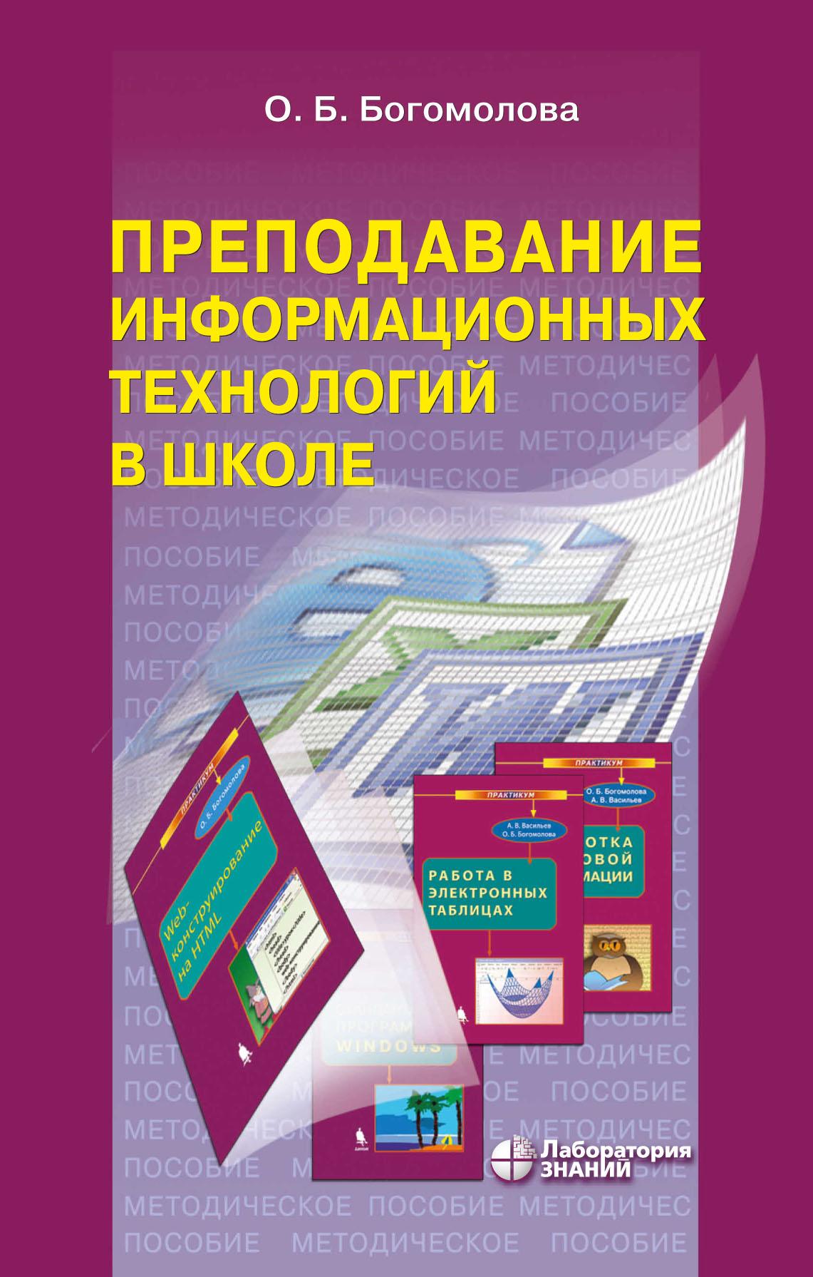 О. Б. Богомолова Преподавание информационных технологий в школе