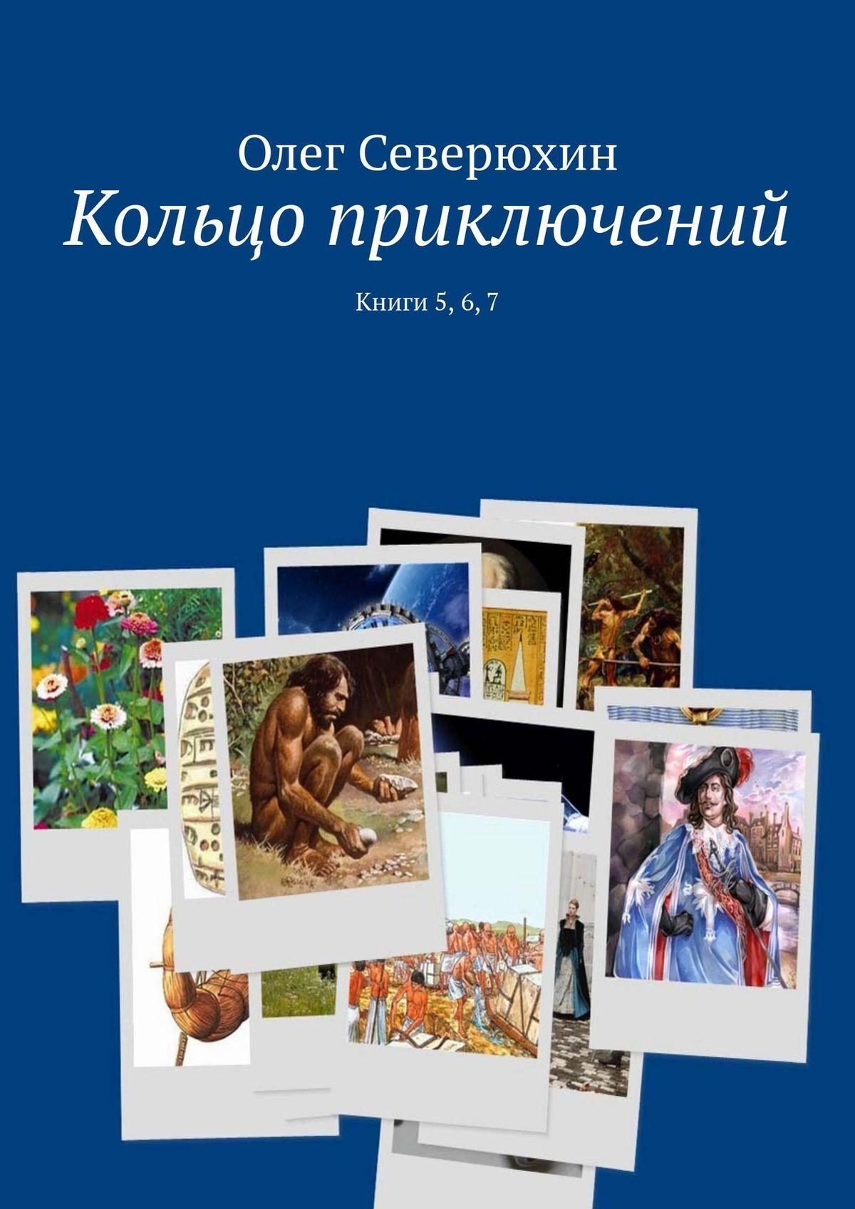 Олег Васильевич Северюхин Кольцо приключений. Книги 5, 6,7 цена