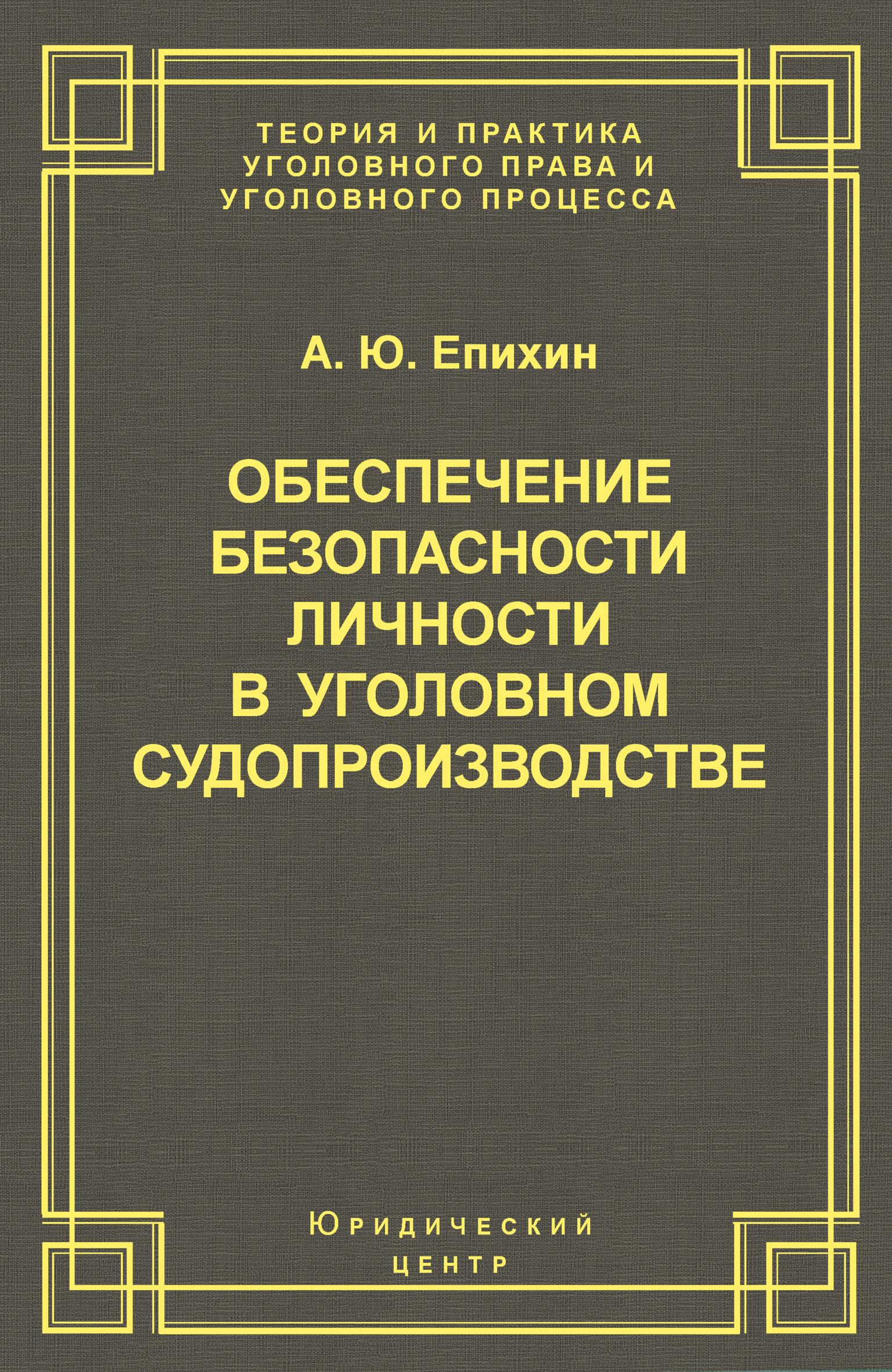 Александр Епихин Обеспечение безопасности личности в уголовном судопроизводстве