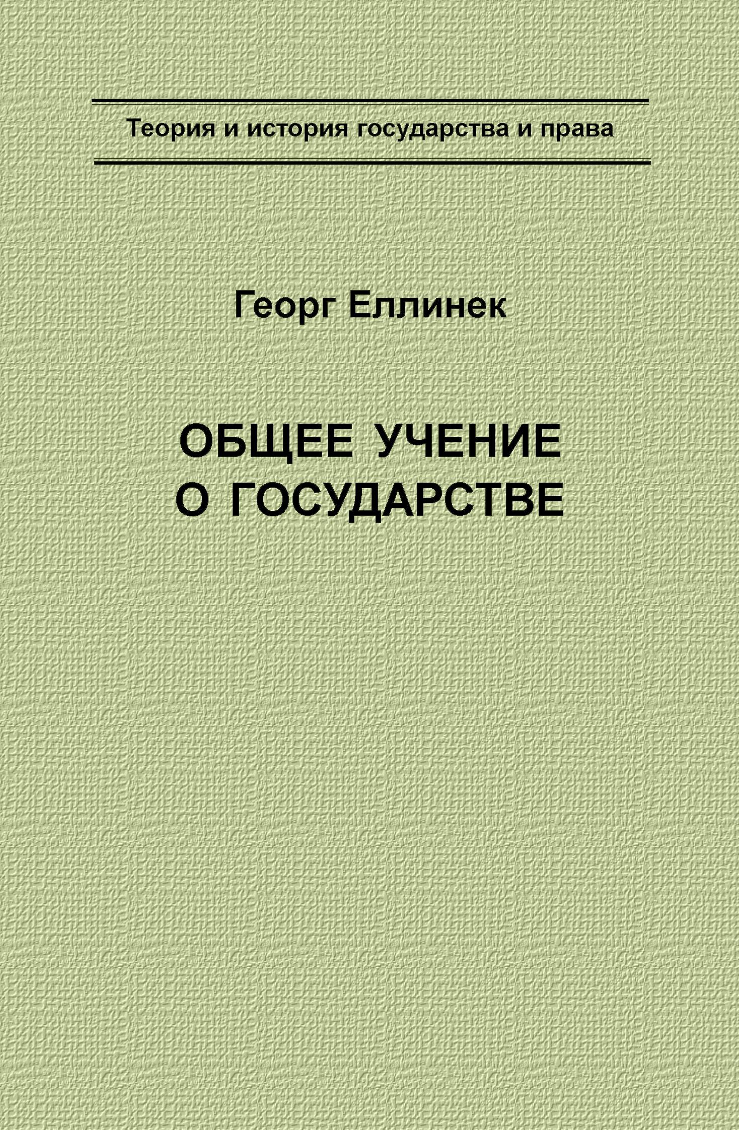 Георг Еллинек Общее учение о государстве георг еллинек социально этическое значение права неправды и наказания
