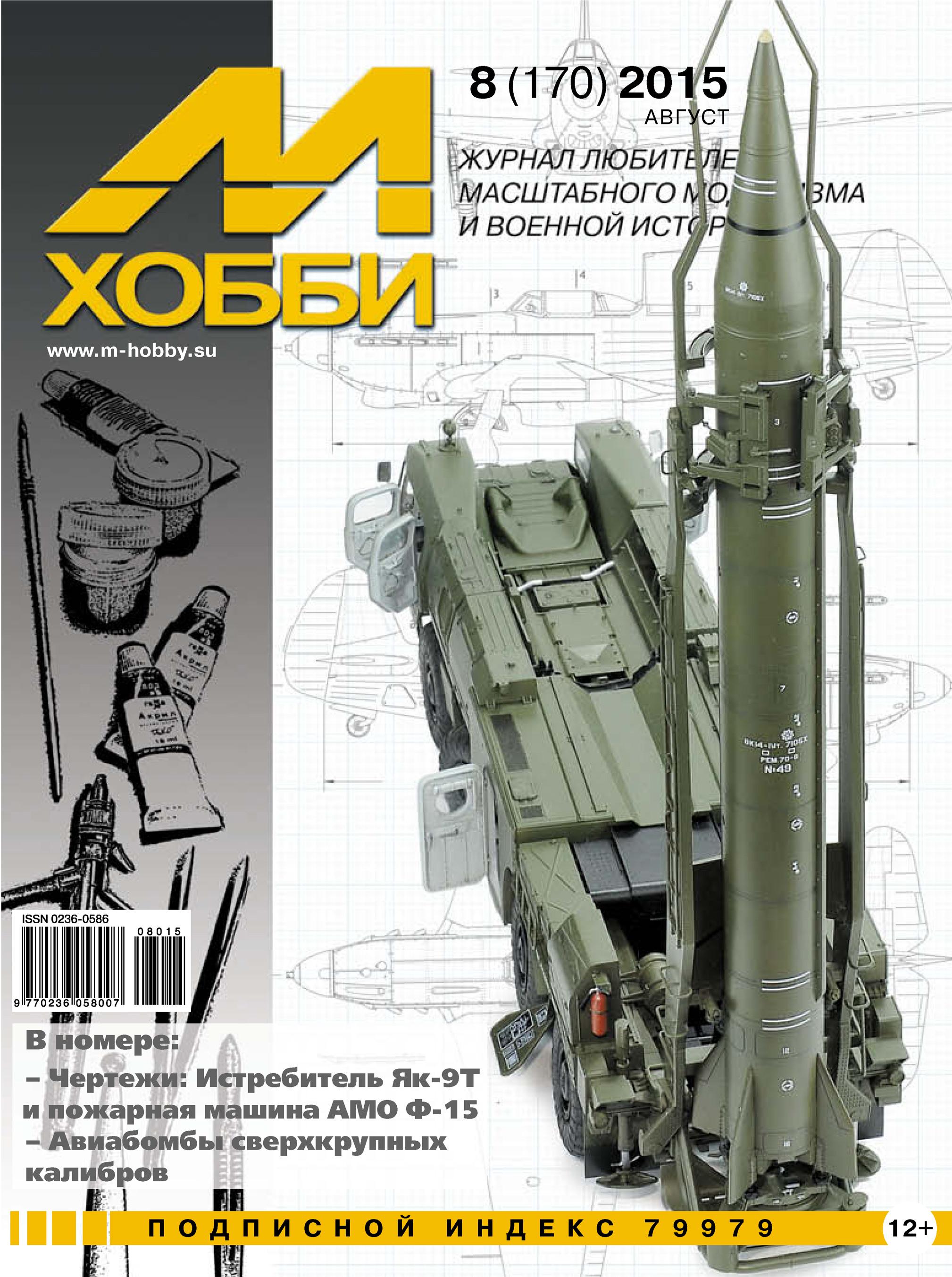 М-Хобби № 8 (170) 2015