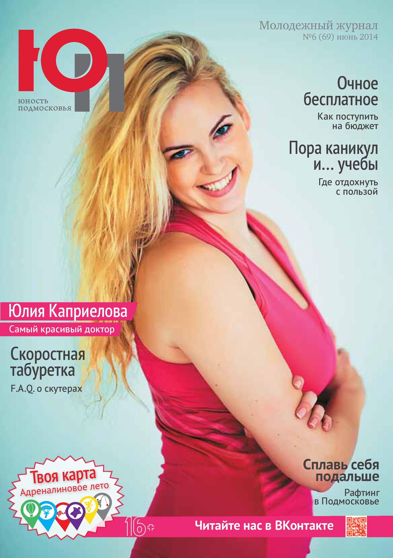 Отсутствует Юность Подмосковья №6 (69) 2014 отсутствует большой спорт 6 2014