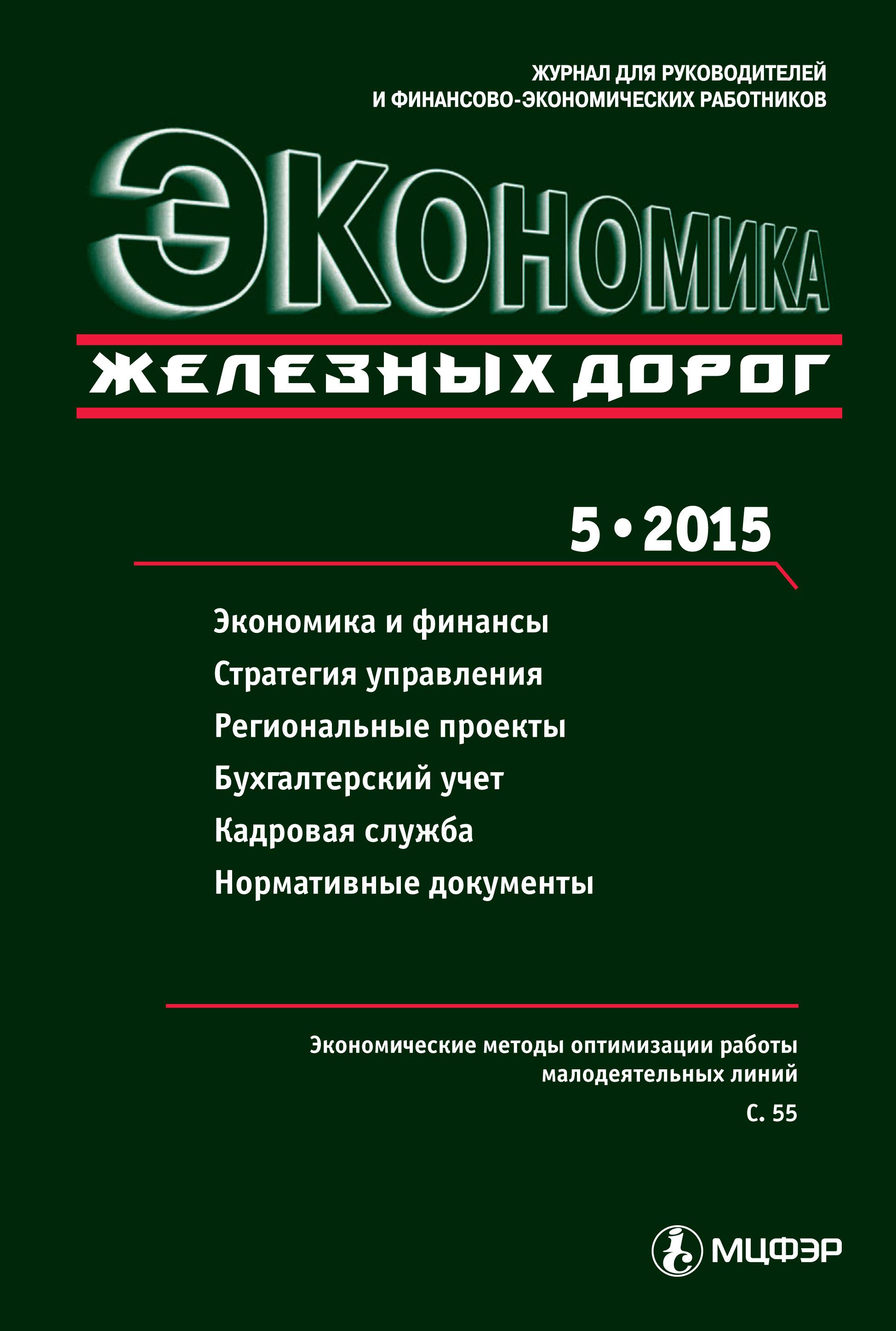 Экономика железных дорог №05/2015