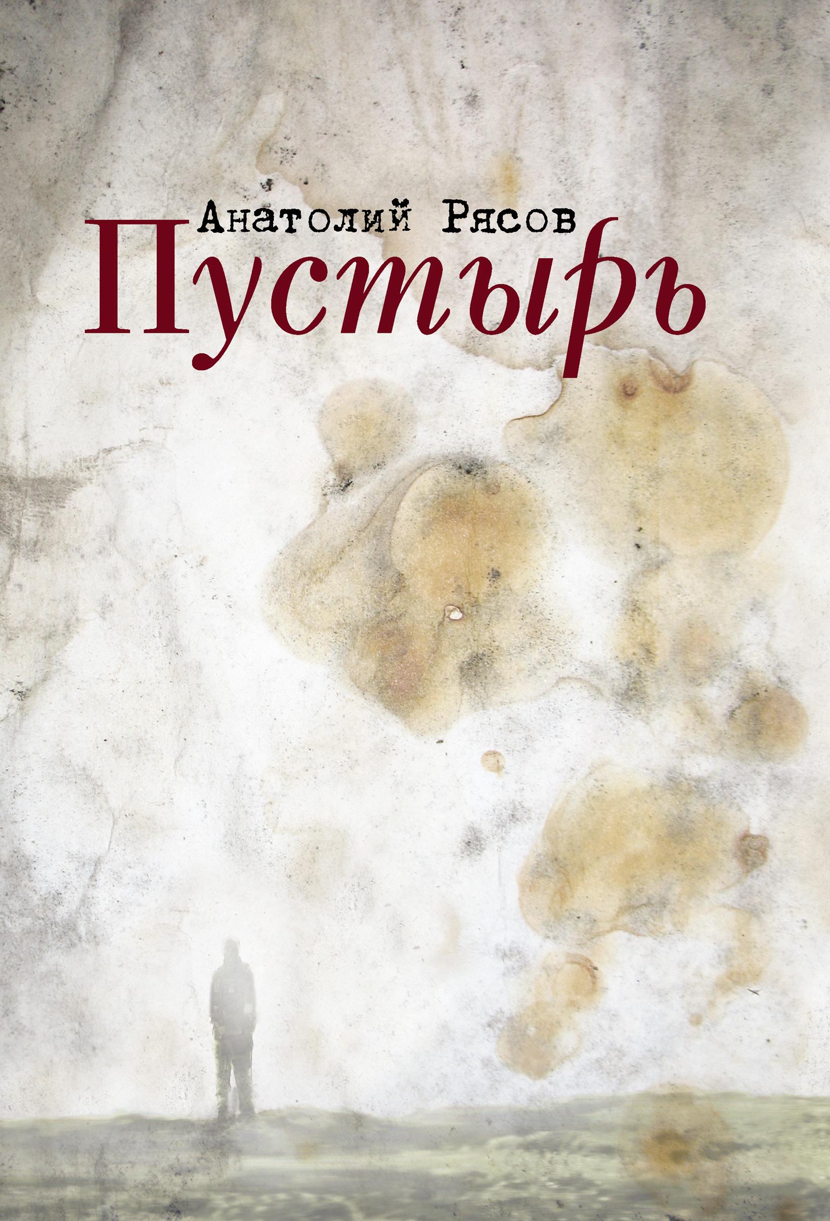 все цены на Анатолий Рясов Пустырь онлайн