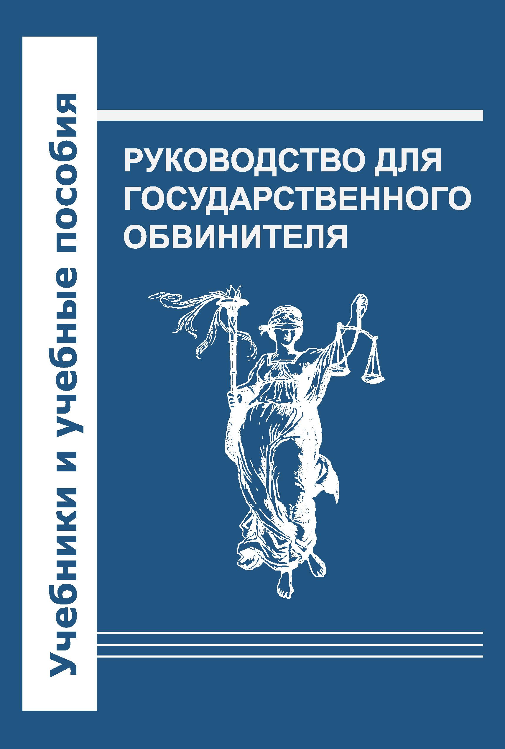 Коллектив авторов Руководство для государственного обвинителя ботинки ms lorettini ботинки