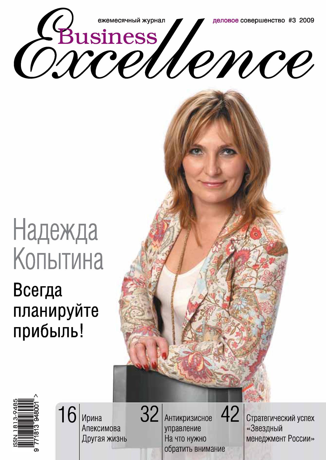 цены Отсутствует Business Excellence (Деловое совершенство) № 3 2009