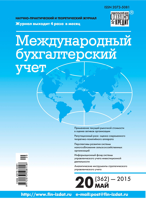Отсутствует Международный бухгалтерский учет № 20 (362) 2015 алан гринспен 0 эпоха потрясений проблемы и перспективы мировой финансовой системы эко кожа