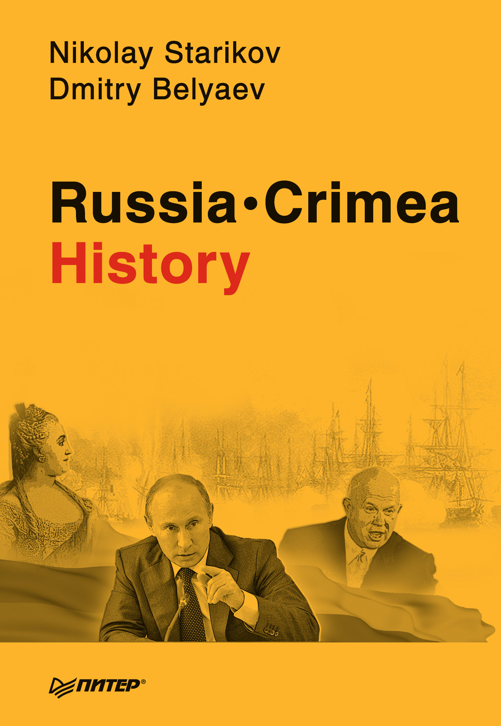 Фото - Николай Стариков Russia. Crimea. History nikolay starikov rouble nationalization the way to russia s freedom