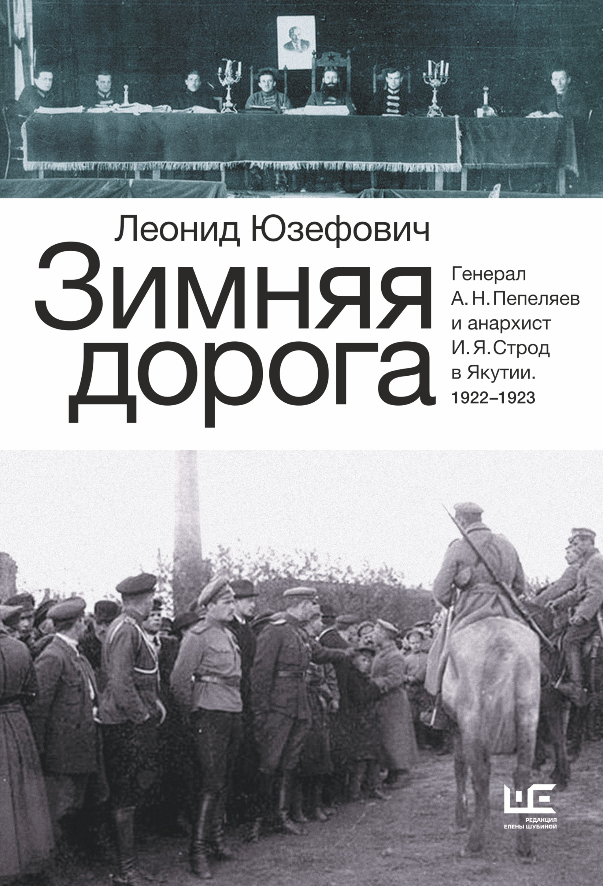 zimnyaya doroga general a n pepelyaev i anarkhist i ya strod v yakutii 19221923