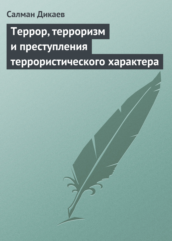 Салман Дикаев Террор, терроризм и преступления террористического характера телефонный терроризм в россии