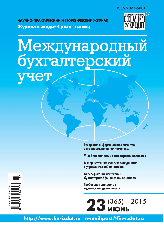 Отсутствует Международный бухгалтерский учет № 23 (365) 2015 стоимость