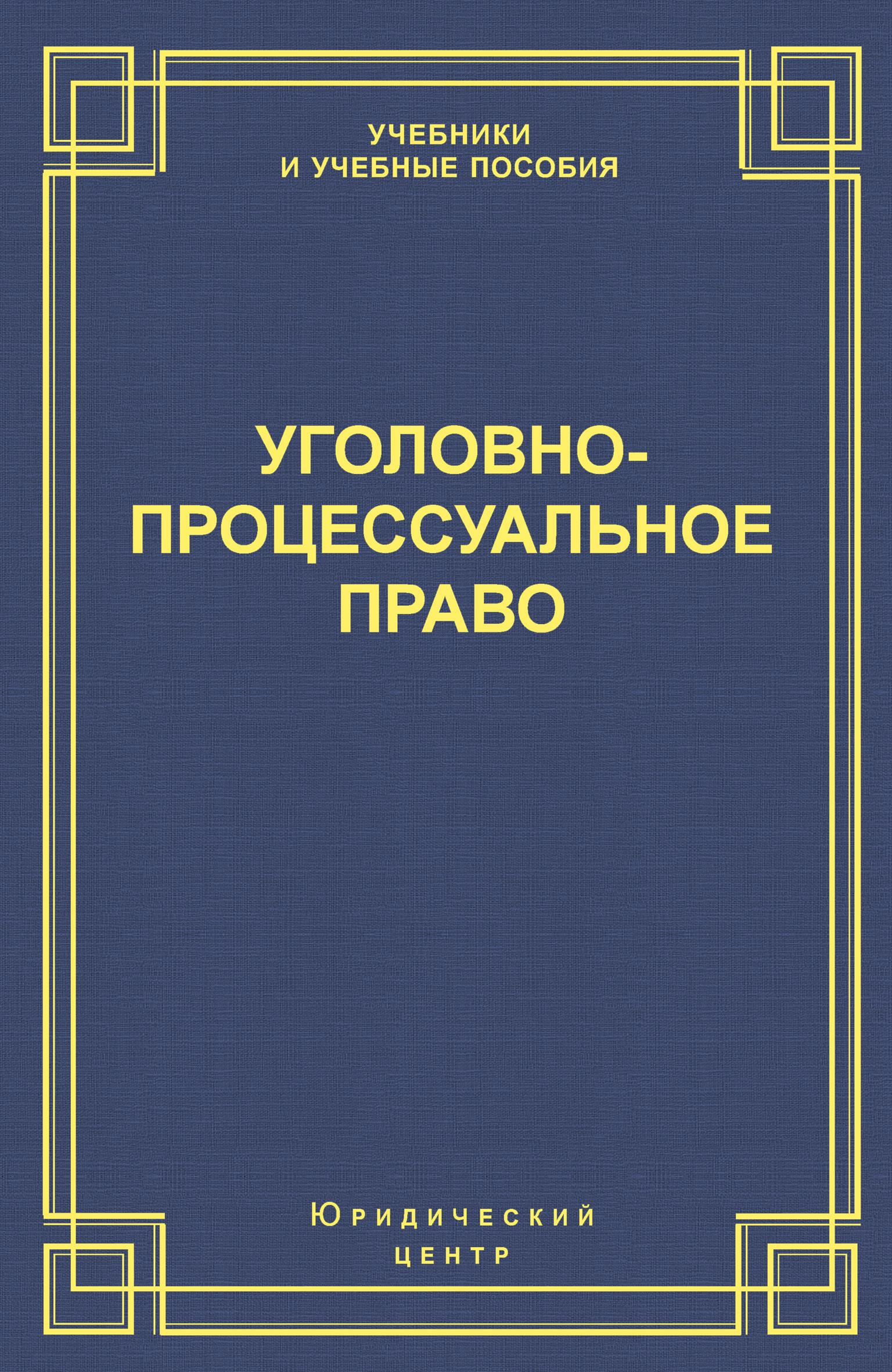 Коллектив авторов Уголовно-процессуальное право коллектив авторов гражданское процессуальное право учебник