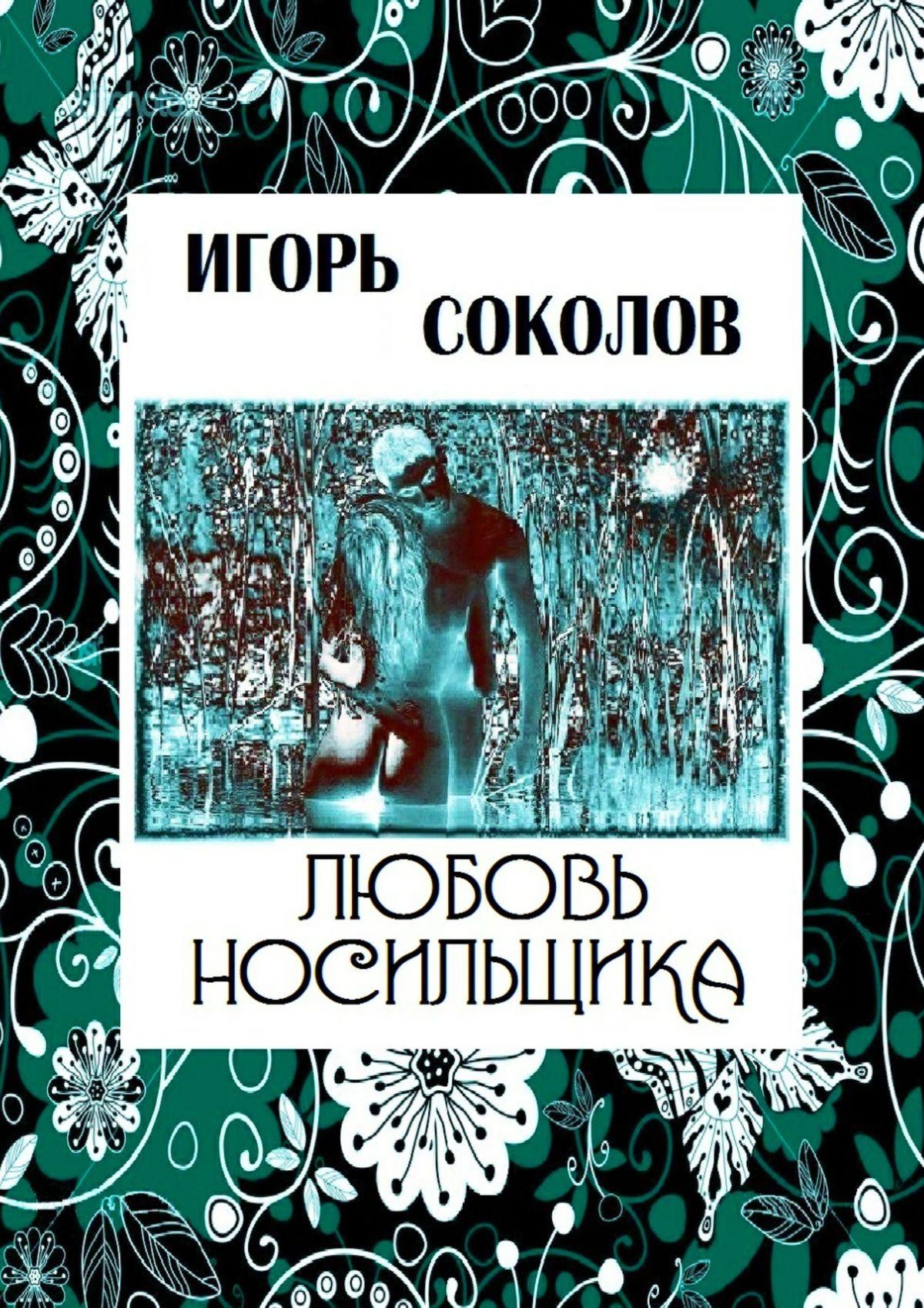 Игорь Павлович Соколов Любовь Носильщика а и соколова ж кессель побежденная любовь княжеские ночи