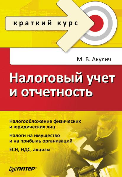 Маргарита Акулич Налоговый учет и отчетность. Краткий курс