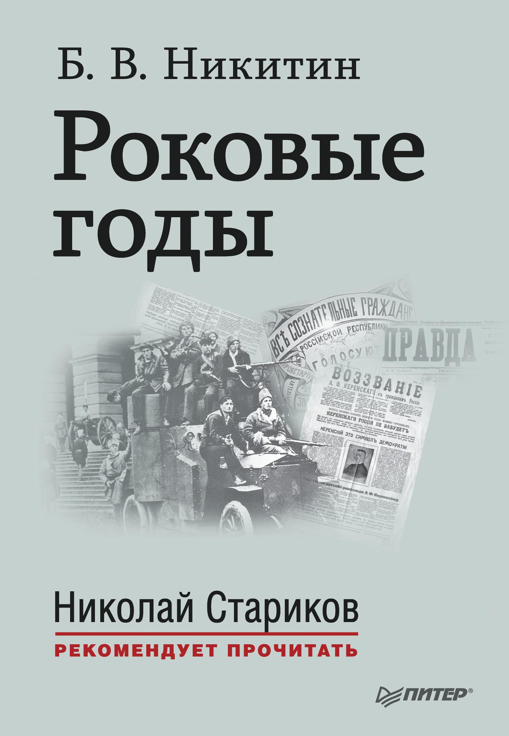 Борис Никитин Роковые годы цена