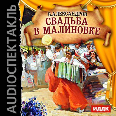 Борис Александрович Александров Свадьба в Малиновке