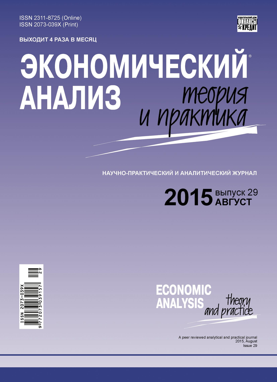 Отсутствует Экономический анализ: теория и практика № 29 (428) 2015 липсиц и коссов в инвестиционный анализ